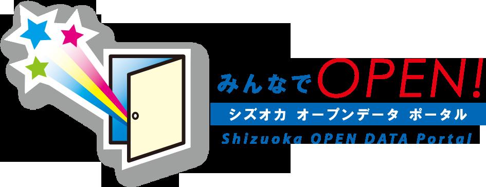 静岡市オープンデータポータルサイト