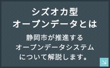 シズオカ型オープンデータとは 静岡市が推進するオープンデータシステムについて解説します。