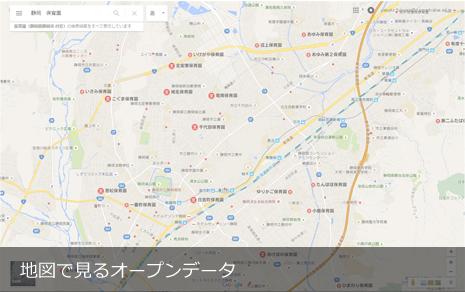 地図で見るオープンデータ